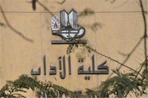 عاجل .. اداب عين شمس تعلن عن شروط القبول بأقسامها لعام 2018