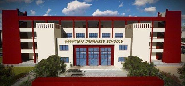 تعرف على موعد نتيجة القبول في المدارس اليابانية بمصر 2018