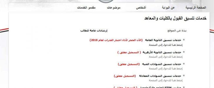 رابط موقع التنسيق الرسمي للمرحلة الثانية 2018 بوابة الحكومة المصرية