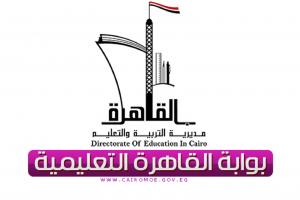 نتيجة الصف السادس الابتدائي محافظة القاهرة 2019 نصف العام الدراسي