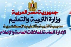 تعليم الإسكندرية يحصد المركز الأول جمهوري في  التحدث بالفصحى والخطابة