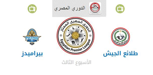 موعد مباراة طلائع الجيش وبيراميدز الدورى المصرى