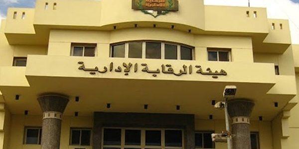 تعرف على عناوين مقرات هيئة الرقابة الإدارية في جميع محافظات مصر