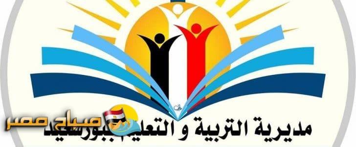 محافظ بورسعيد يقرر تخفيض الحد الادنى للقبول بالثانوى العام لـ220 درجة