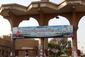 موعد بدء و انتهاء تنسيق المدن الجامعية في جامعة الازهر 2018