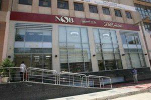 بنك ناصر يعلن تقديم قروض لمصروفات المدارس بحد أقصى 50 ألف جنيه