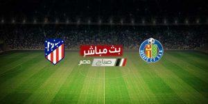 مشاهدة مباراة خيتافى واتلتيكو مدريد بث مباشر