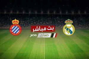 مشاهدة مباراة ريال مدريد واسبانيول بث مباشر