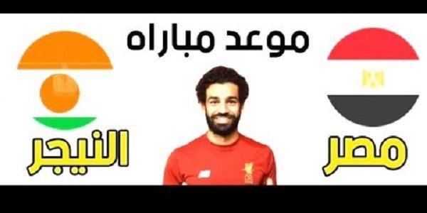 موعد مباراة مصر والنيجر فى تصفيات امم افريقيا موقع صباح مصر