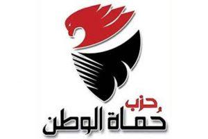 اجتماع موسع لأمانة حزب حماة الوطن لحل مشكلات المواطنين بالغربية
