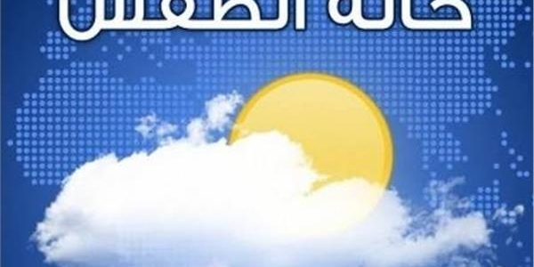 ننشر حالة الطقس غداً الأربعاء 18-9-2019 بجميع المحافظات