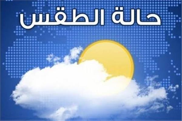 حالة الطقس اليوم الثلاثاء 20-8-2019 بجميع المناطق - موقع صباح مصر