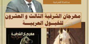 غداً ..بدء إنطلاق فعاليات مهرجان الشرقية للخيول العربية بمركز بلبيس بالشرقية