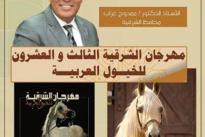 غداً ..بدء إنطلاق فعاليات مهرجان الشرقية للخيول العربية بمركز بلبيس