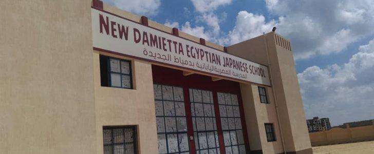 ننشر أسماء الطلاب و الطالبات المقبولين بالمدرسة اليابانية بمدينة دمياط الجديدة