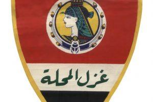 حل مجلس ادارة نادى غزل المحلة رسميا