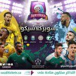 البطولة الرباعية الودية - السعودية 2018
