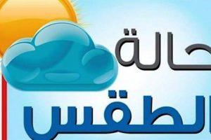 هيئة الارصاد الجوية : دمياط تشهد اليوم السبت طقس صافي بالتزامن مع ارتفاع نسبة الرطوبة