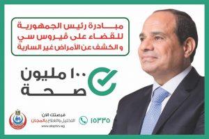 مبادره القضاء علي فيروس سي ونفي اجبار المواطنين علي التبرع بالدم