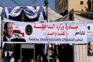 """مبادرة """" كلنا واحد """" للمشاركة فى توفير والسلع والمواد الغذائية بعدة مناطق بالقاهرة بأسعار مخفضة"""