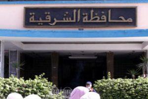 تعرف على وظائف شاغرة بديوان عام محافظة الشرقية