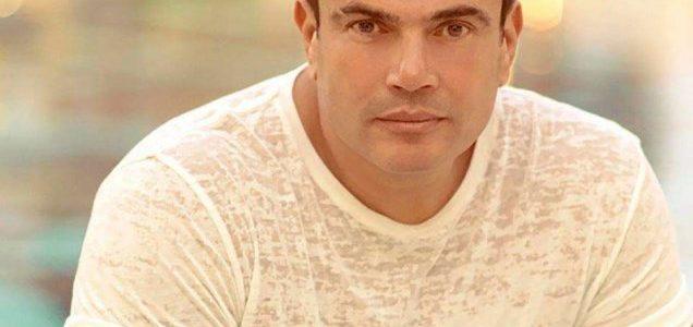 إستعدادات عمرو دياب لإحياء كبري حفلاته الغنائية