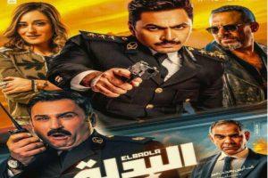 """""""فيلم البدلة """"يواصل نجاحه ويتربع وباكتساح على عرش ايرادات السينما المصرية"""