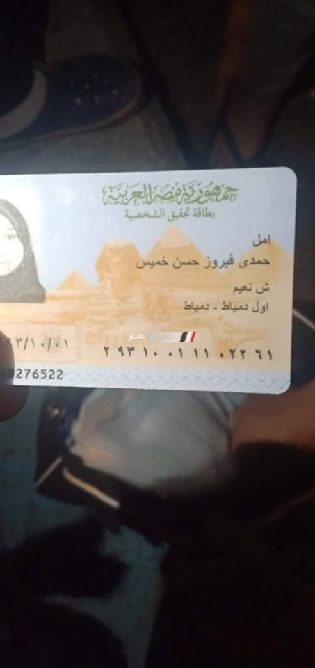 صورة بطاقة الفتاة المتوفية