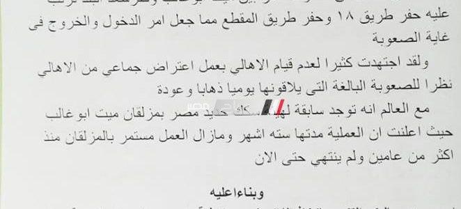 نائب دمياط : تواصلت مع مسئولي هيئة سكك حديد مصر و محافظ دمياط لحل ازمة مزلقان السوالم