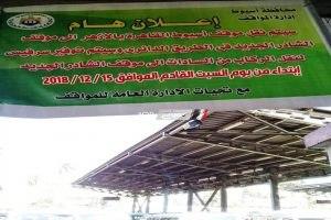 """الانتهاء من نقل موقف سيارات """" أسيوط – القاهرة """" الى موقف الشادر الجديد"""
