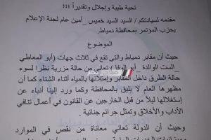 محافظ دمياط تتلقى طلب حزب المؤتمر لفتح حساب بنكي للتبرعات لرصف الطرق