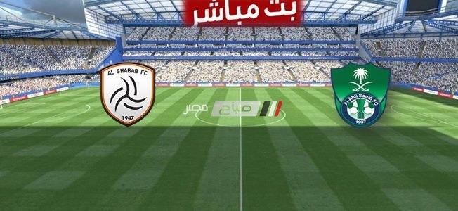 مشاهدة مباراة الاهلى والشباب بث مباشر