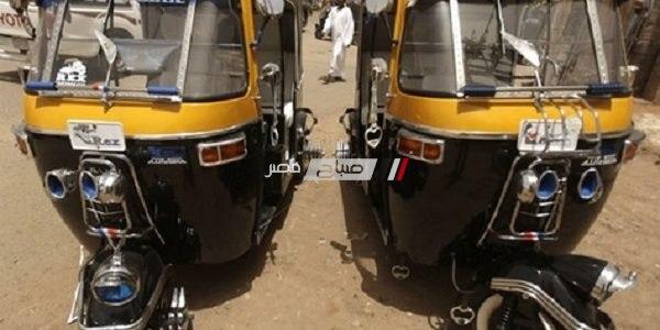 ضبط 25 توك توك غير مرخص في حملة مكبرة بمدينة كفر البطيخ بدمياط