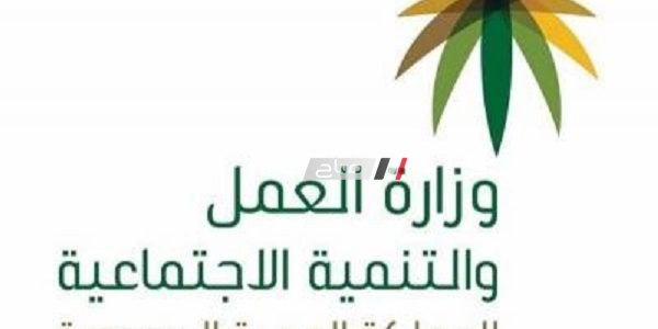 وزارة العمل بالسعودية.. تمديد صلاحية تأشيرات العمل لسنتين دون رسوم إضافية