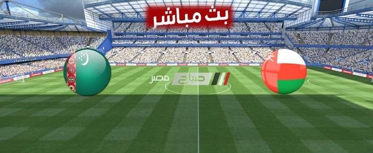 مشاهدة مباراة عمان وتركمنستان بث مباشر
