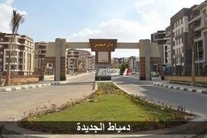"""الإسكان"""": الأربعاء المقبل بدء تسليم 360 وحدة بمشروع """"دار مصر"""" فى دمياط الجديدة"""