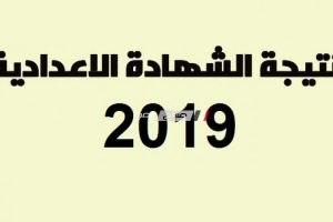نتيجة الشهادة الاعدادية شمال سيناء الترم الثاني 2019