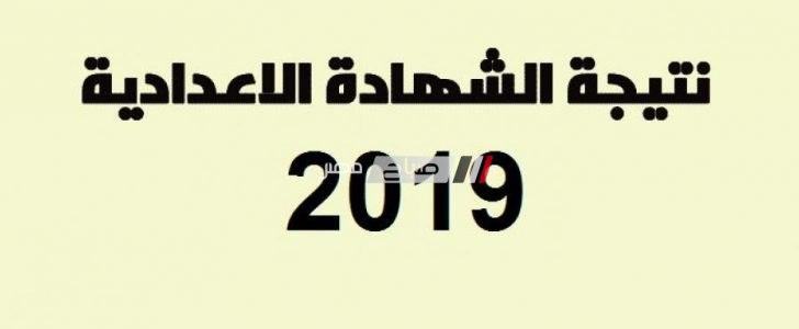 """""""النتيجة ظهرت"""" نتيجه الشهاده الاعداديه للفصل الدراسي الاول 2019 بدمياط"""