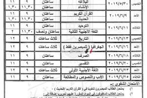 ننشر جدول امتحان الثانوية الأزهرية 2019 العلمي والأدبي