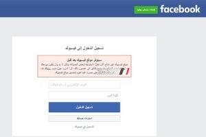 """عطل مفاجئ في """"فيس بوك وانستجرام و واتساب"""" فى عدد من الدول للمرة الثانية"""