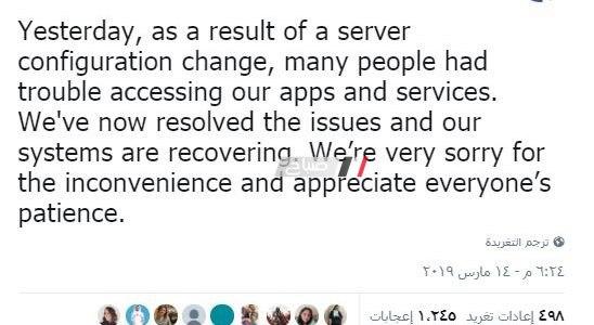 فيس بوك يكشف سبب تعطل التطبيقات والخدمات أمس ويعتذر للمستخدمين
