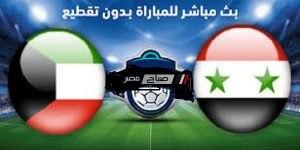 مشاهدة مباراة الكويت وسوريا بث مباشر