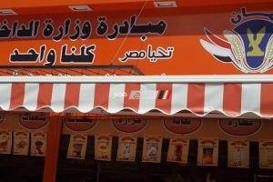 بالصور افتتاح منافذ أمان بمحافظة الإسكندرية