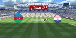 مشاهدة مباراة كرواتيا وإذربيجان بث مباشر