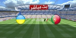 مشاهدة مباراة البرتغال وأوكرانيا بث مباشر