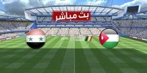 مشاهدة مباراة الأردن وسوريا بث مباشر