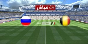 مشاهدة مباراة بلجيكا وروسيا بث مباشر
