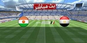 مشاهدة مباراة النيجر ومصر بث مباشر