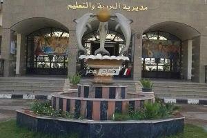 ننشر موعد التقديم للصف الأول الثانوى بجميع المدارس بالإسكندرية