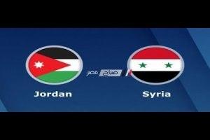 مشاهدة مباراة سوريا والأردن بث مباشر